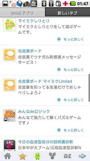 あぷりTOP2.JPG