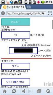 憂国の大戦1.5.JPG