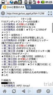 憂国の大戦2.JPG
