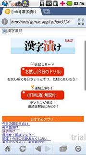 漢字漬け.jpg