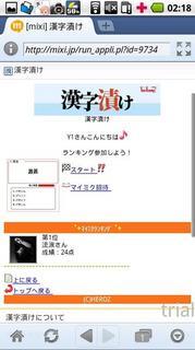 漢字漬け (1).jpg