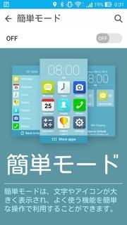 簡単モード.jpg