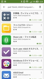 設定 プリインストールアプリ.jpg